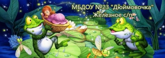 МБДОУ №23